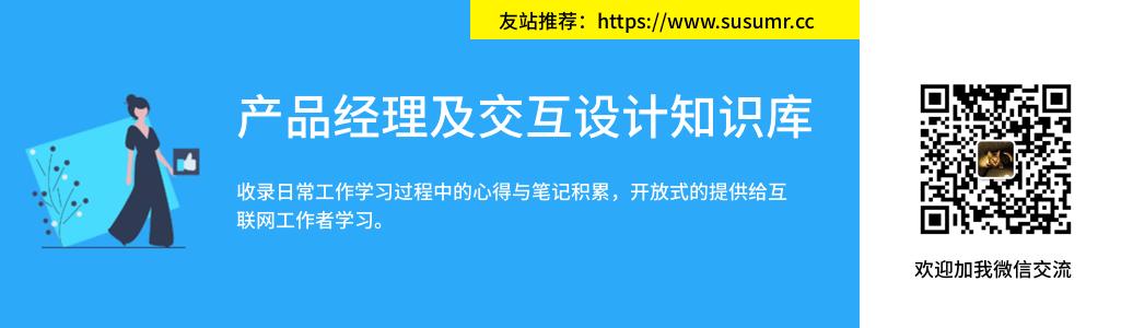 产品经理及交互设计知识库【友站推荐】